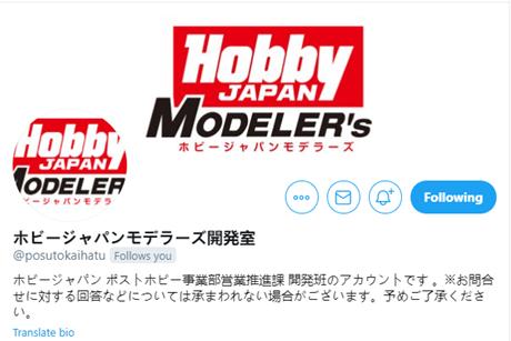 「HOBBY JAPAN MODELER's」x「橘猫工业」 联动预告