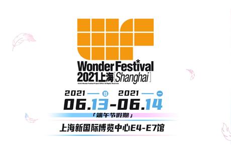 【WF2021上海「橘猫工业」E4-A22 摊宣】